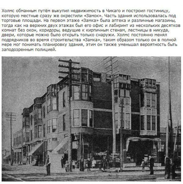 Тайны дома, в котором жил первый серийный убийца в США (4 фото)