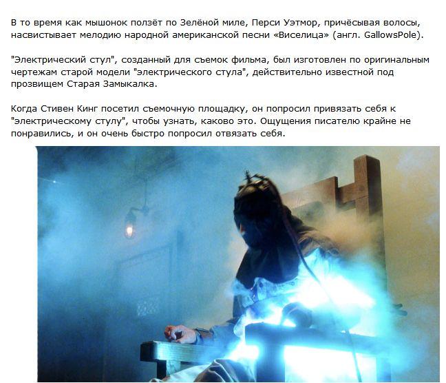 """Увлекательные факты о кинофильме """" Зеленая миля"""" (23 фото)"""