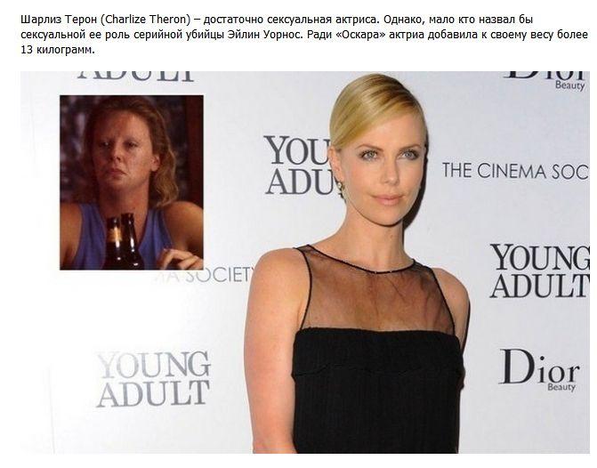 Как звезды кино меняют свое тело ради новой роли (16 фото)