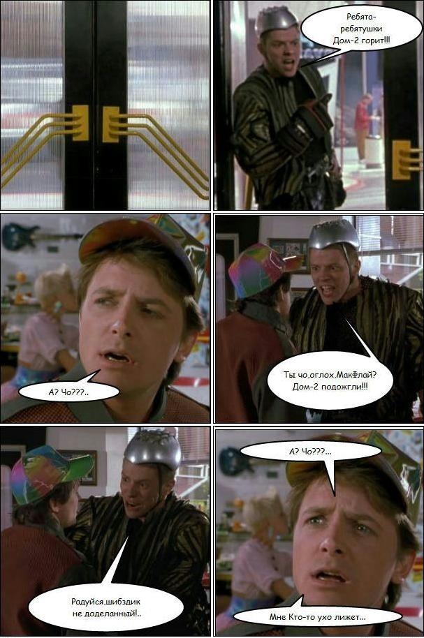 Смешные комикс-миксы. Часть 38 (21 фото)