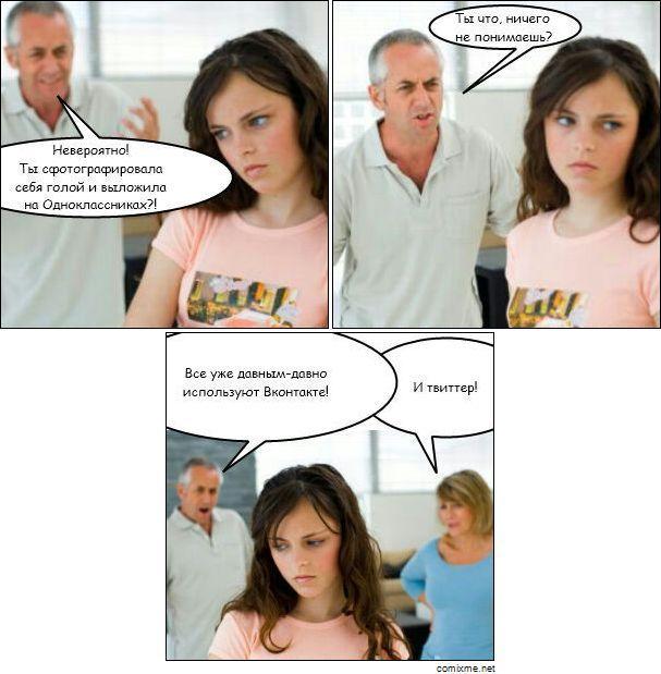 Очень смешные комикс-миксы (74 картинок)