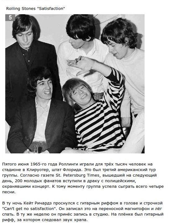 Интересная информация о песнях. Часть 2 (10 фото)