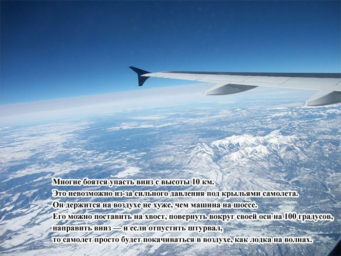 Познавательные факты о полетах на самолётах (12 фото)