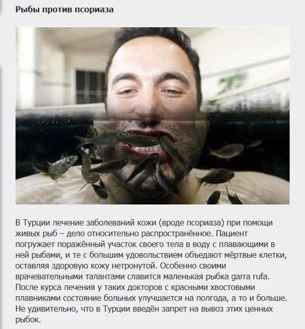Самые странные методы лечения различных заболеваний (7 фото)