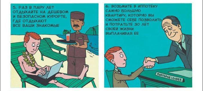"""Как социум делает из нас """"обычных"""" людей (9 картинок)"""