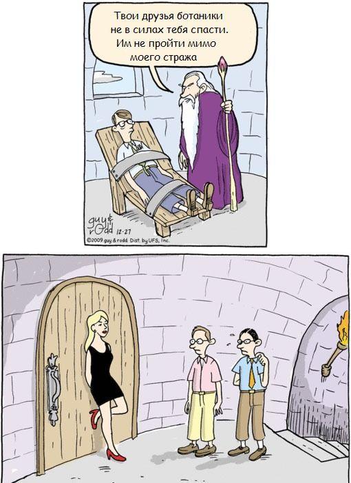 Смешные комиксы (24 картинок)