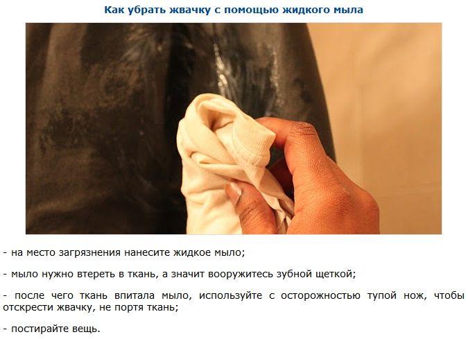 Как вывести следы жвачки с одежды (7 фото)