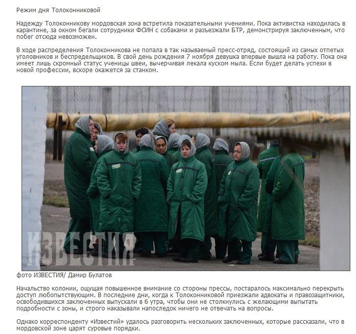 В каких условиях живут участницы группы Pussy Riot за решеткой (15 фото)