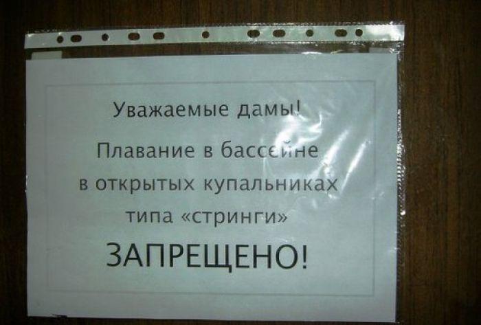 Смешные надписи (38 фото)