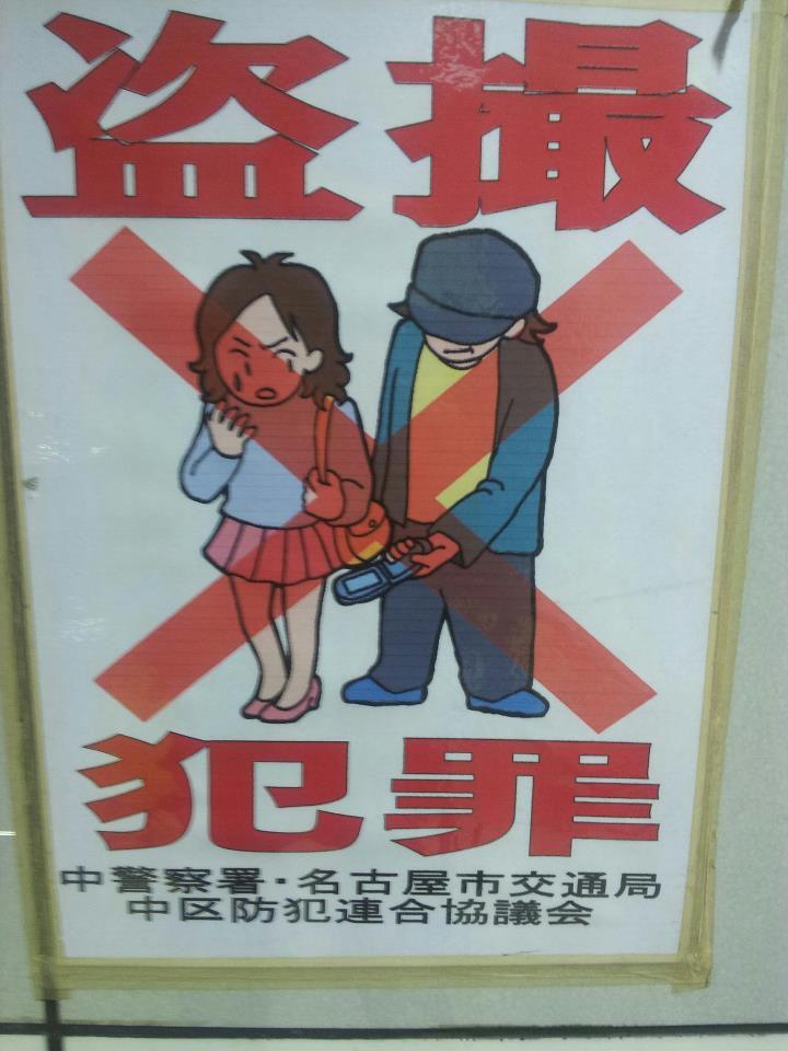 Где-то в Японии