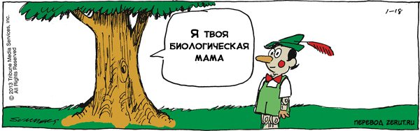 Прикольные и веселые карикатуры и комиксы.