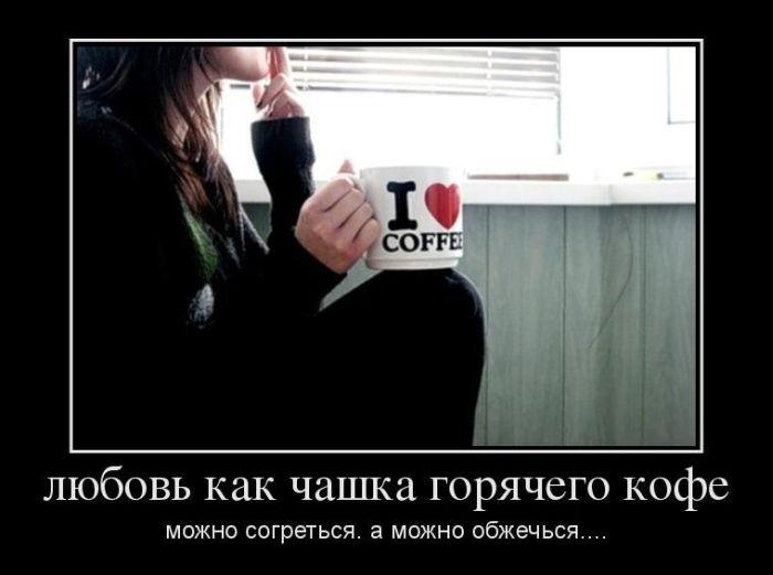 Демотиваторы про любовь (50 фото)