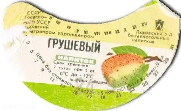 Любимые и неповторимые напитки СССР (35 фото)
