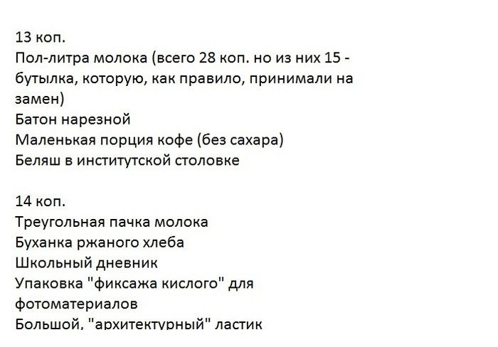 Смешные цены в Советском Союзе (21 фото)