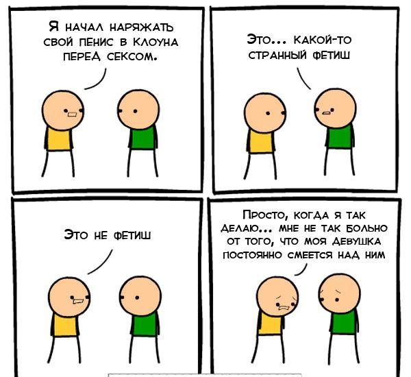 Смешные и забавные комиксы.