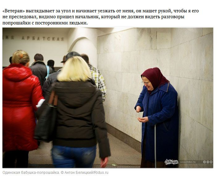 Как и сколько зарабатывают попрошайки в метро (17 фото)