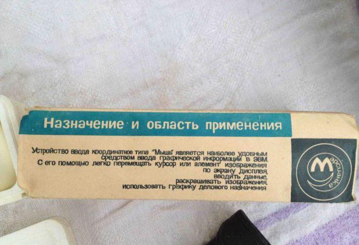 Компьютерная мышка советских времен (4 фото)