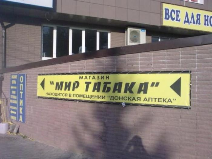 Смешные надписи (28 фото)