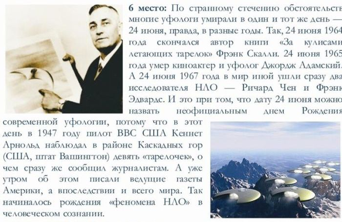 Исторические совпадения и интересные факты (6 фото)