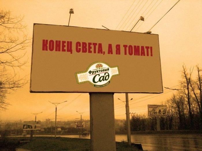 Креативная реклама о конце света (22 фото)