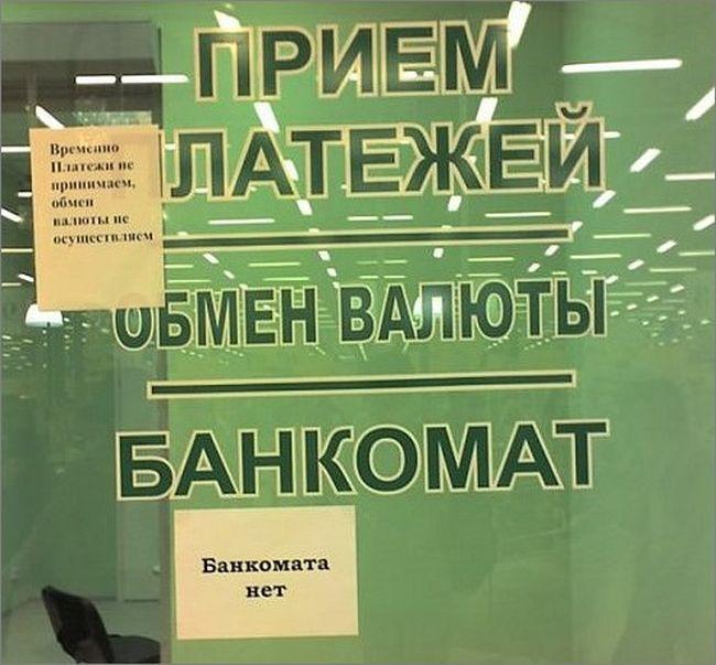 Креатив и маразмы банковских работников (21 фото)
