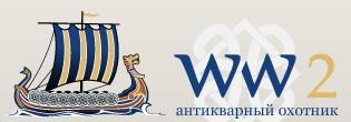 Ww2 - военный антиквариат